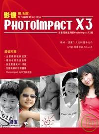 Photolmpact X3影像樂活館 : 照片編修樂活105招