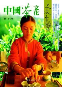 中國茶文化