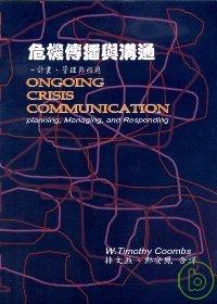 危機傳播與溝通(...