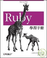 Ruby學習手冊