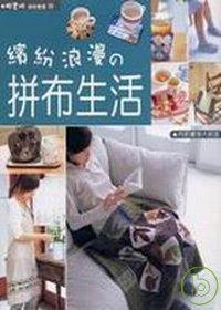 繽紛浪漫の拼布生活 /
