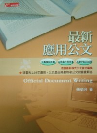 最新應用公文 =  Official document writing /