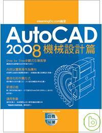AutoCAD 2008 實戰演練:機械設計篇