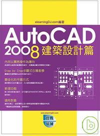 AutoCAD 2008 實戰演練:建築設計篇