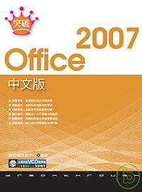 突破Office 2007中文版
