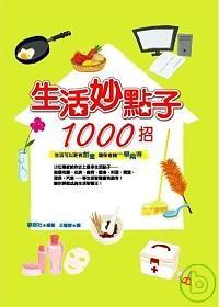 生活妙點子1000招 /