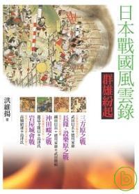 日本戰國風雲錄 : 群雄紛起