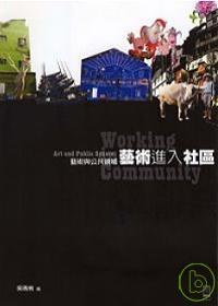藝術與公共領域:藝術進入社區