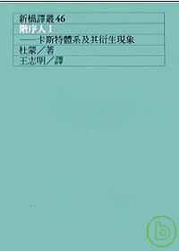 階序人I:卡斯特體系及其衍生現象(二版)