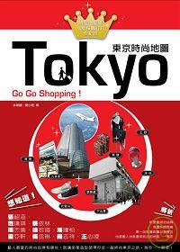 東京時尚地圖:明星造型師私房行程全紀錄
