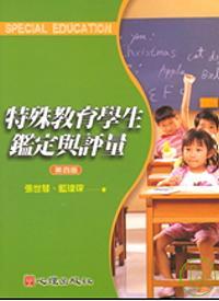 特殊教育學生鑑定與評量 /