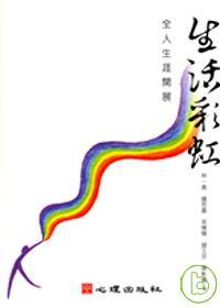 生活彩虹 :  全人生涯開展 /