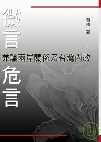 微言、危言:兼論兩岸關係及台灣內政