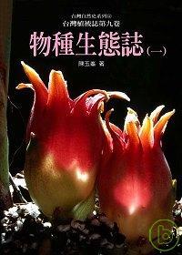 臺灣植被誌,物種生態誌