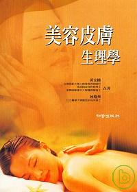 美容皮膚生理學(第三版)