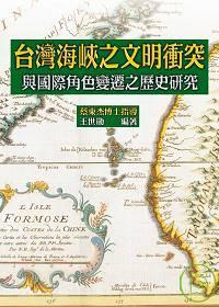 台灣海峽之文明衝突:國際角色變遷之歷史研究