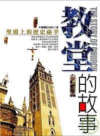 教堂的故事:聖殿上的歷史祕辛