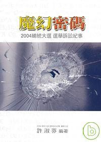 魔幻密碼 - 2004總統大選 選舉訴訟紀事