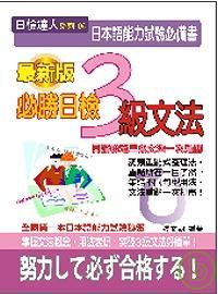 必勝日檢3級文法:日語檢定三級文法一次過關