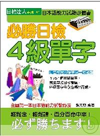 必勝日檢4級單字:日語檢定四級單字一次過關