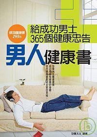 男人健康書 :  給成功男士365個健康忠告 /