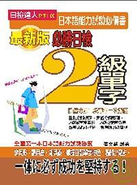 必勝日檢2級單字:日語檢定二級單字一次過關