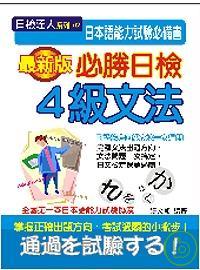 必勝日檢4級文法:日語檢定四級文法一次過關