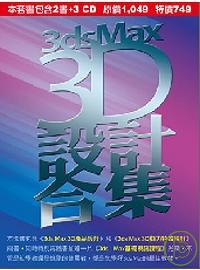 3ds Max 3D設計合集(...