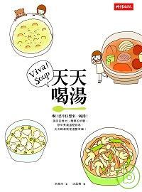 天天喝湯 =  Viva! soup /