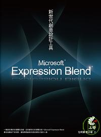 新世代創意設計工具:Microsoft Expression Blend
