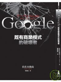 Google既有商業模式的破壞者