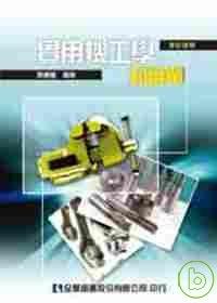 實用機工學-知識單(修訂四版)