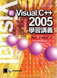 新Visual C++ 2005學習講義