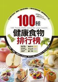 100種健康食物排行榜 =  100 food that