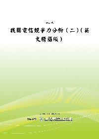 我國電信競爭力分析 二 英文精簡版 POD