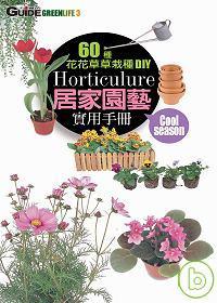 居家園藝實用手冊(cool season) :  60種花花草草栽種DIY /