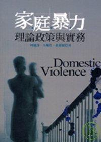 家庭暴力理論政策與實務