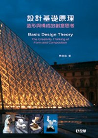 設計基礎原理 :  造形與構成的創意思考 = Basic design theory : the creativity thinking of form and composition /