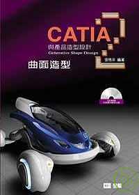 CATIA與產品造型設計2-曲...