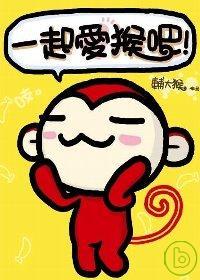 一起愛猴吧!【獨家限量簽名版】