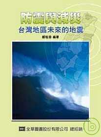 防震與減災 :  台灣地區未來的地震 /