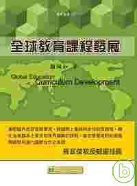 全球教育課程發展