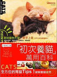 初次養貓萬用百科 =  Complete book of cat breeding /