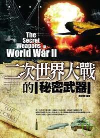 二次世界大戰的秘密武器