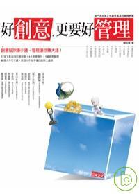 好創意, 更要好管理 :  第一本台灣文化創意產業經營體驗書 /