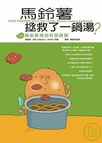 馬鈴薯拯救了一鍋湯? : 136個廚房裡的科學謎題