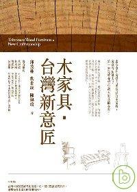 木家具.台灣新意匠 =  Taiwanese wood furniture newcraftsmanship /
