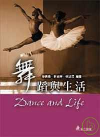 舞蹈與生活 =  Dance and life /