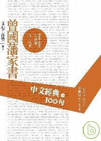 曾國藩家書:中文經典100句