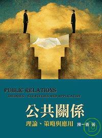 公共關係:理論.策略與應用